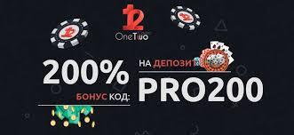 onetwo casino бездепозитный бонус